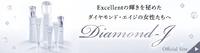アジュバンDJシリーズ詳細