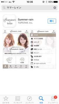 サマーレインアプリ