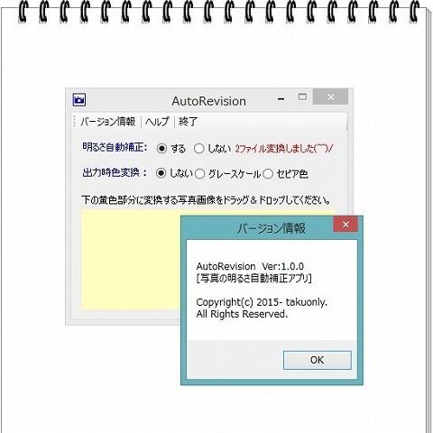 自作フリーソフト公開(18作目)
