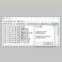 自作フリーソフト公開(21作目)