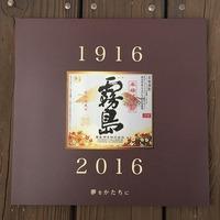 創業百周年記念の冊子