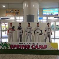 スプリング・キャンプ 2018/03/09 00:16:00