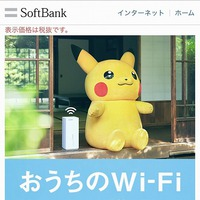 WiFiルータ 2018/04/25 00:03:00