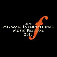 第23回 宮崎国際音楽祭 2018/05/03 00:02:00