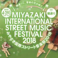 みやざき国際ストリート音楽祭2018 2018/04/29 00:03:00