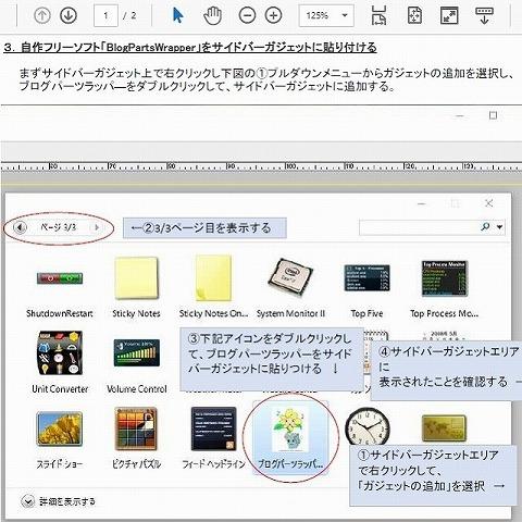Windows10上で「BlogPartsWrapper」を使用するには? by takuonly