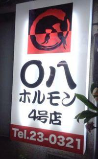 〇八ホルモン4号店