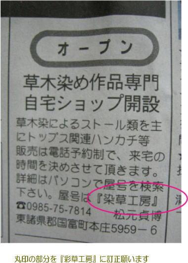 「自宅ショップオープン」 新聞掲載の訂正