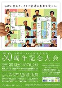宮崎県SAP会議連合設立50周年記念大会ポスター