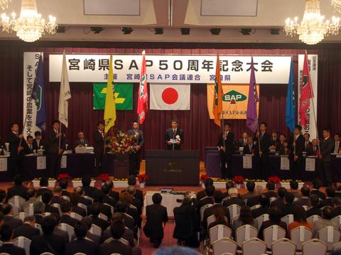 宮崎県SAP50周年記念式典