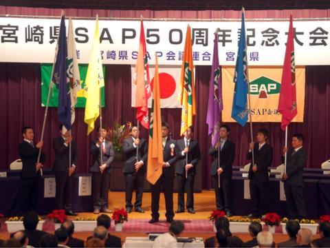 SAPの旗入場