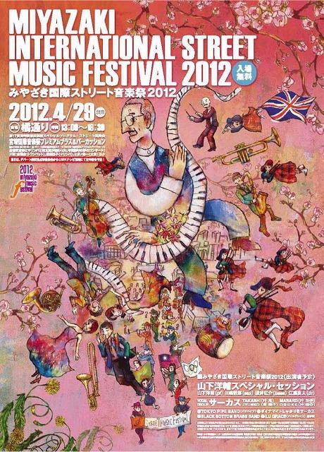 宮崎国際ストリート音楽祭2012