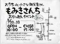"""""""おうちde小さな雑貨屋さん"""""""