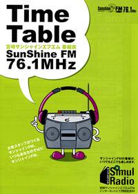 ラジオでます