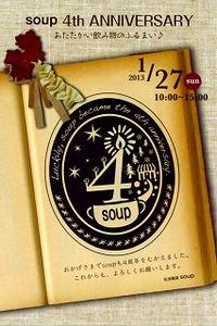 soup4周年♪DM