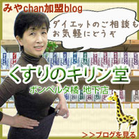 [加盟ブログご参加]くすりのキリン堂 様 2010/07/13 09:52:23
