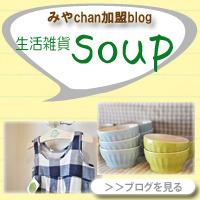 [加盟ブログご参加]生活雑貨「soup」 様