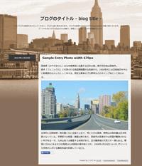 新テンプレート シティ柄登場!