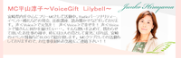 ステキな「声」のお二人がゲストブログに! 2010/12/01 09:00:00