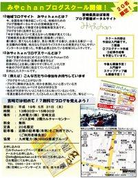 5/31(木)ブログスクール参加待ってます!!