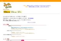 新規登録再開のお知らせ 2012/03/12 13:52:02