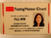 Fasting Meister