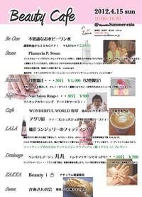 Beauty Cafe エントリー