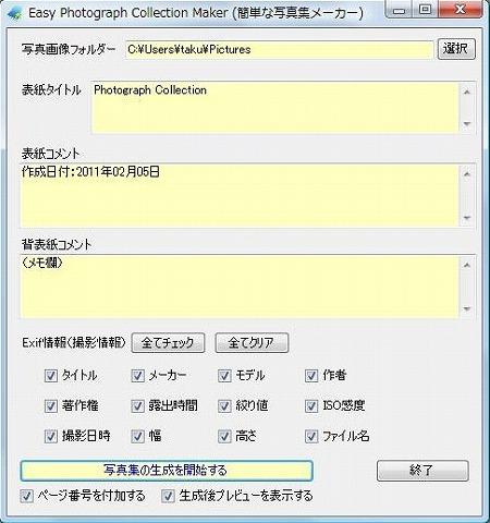 自作アプリ公開(簡単な写真集メーカー)