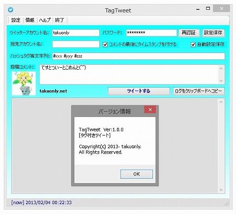 自作フリーソフト公開(17作目)