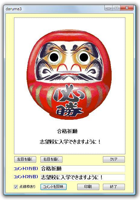 自作フリーソフト公開(4作目)