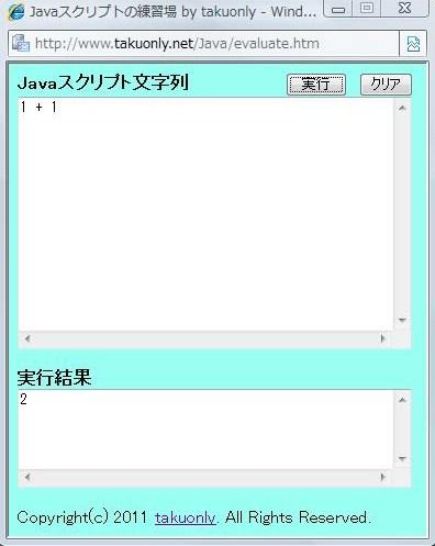 自作ブログパーツ公開 「Javaスクリプトの練習場」