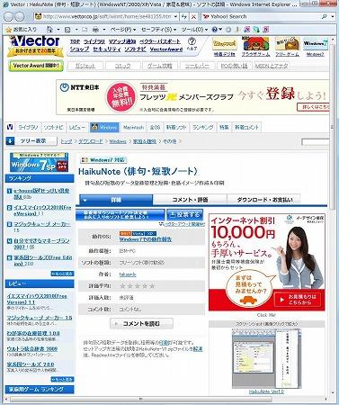 自作フリーソフト公開(2作目)