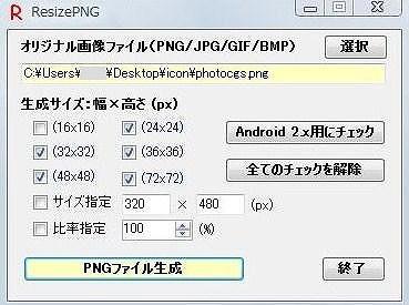 自作アプリ公開(ResizePNG)