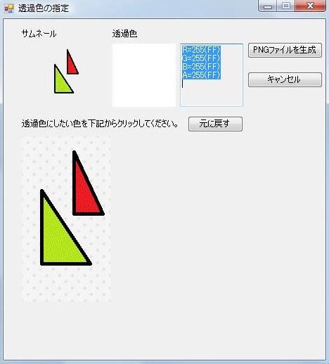自作アプリ公開(TransparentPngMaker)