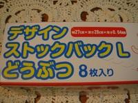 100円ショップのストックバッグ