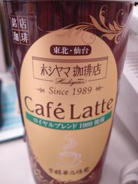 仙台のコーヒーです☆