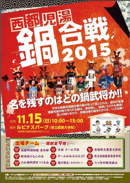 西都児湯鍋合戦2015