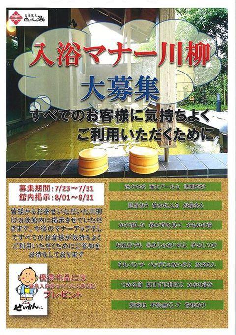 めいりんの湯入浴マナー川柳