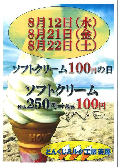 ソフトクリーム100円