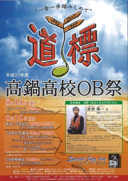 平成27年度高鍋高校OB祭