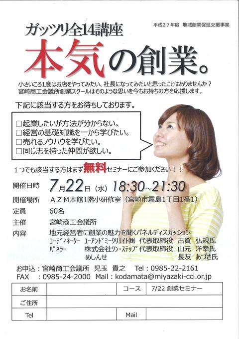 宮崎商工会議所 創業セミナー