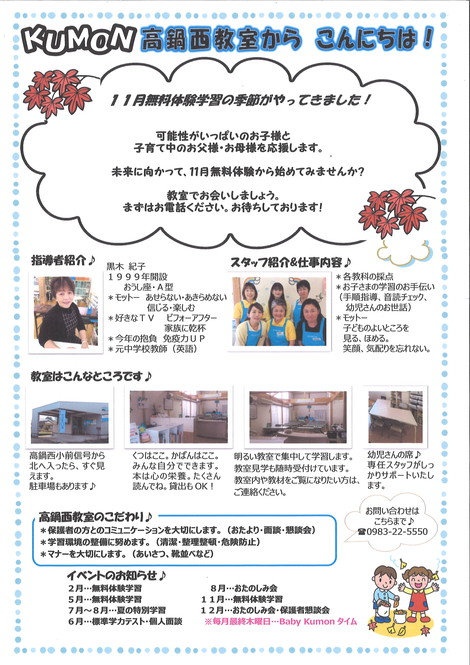 KUMON高鍋西教室