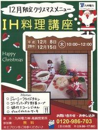 IH料理講座*クリスマスメニュー