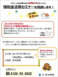 お得にリフォーム☆補助金活用セミナー