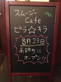 明日オープン*スムージーカフェ