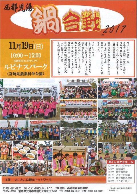 西都児湯鍋合戦2017