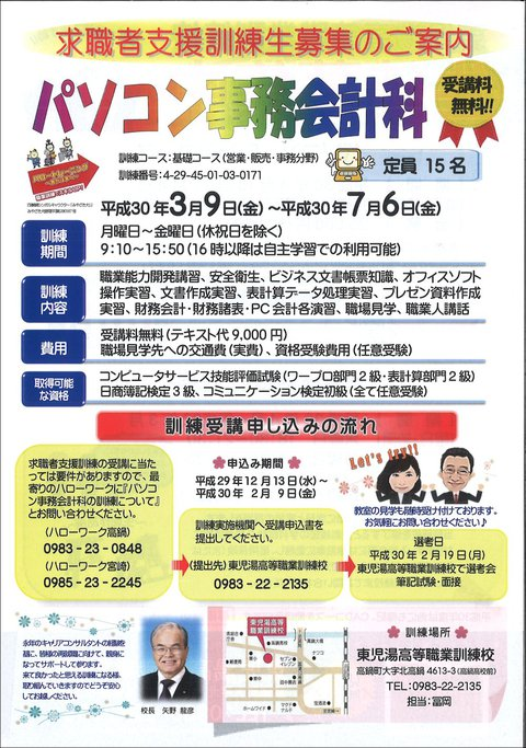 東児湯高等職業訓練校