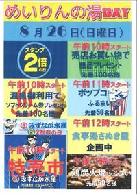 26(ふろ)