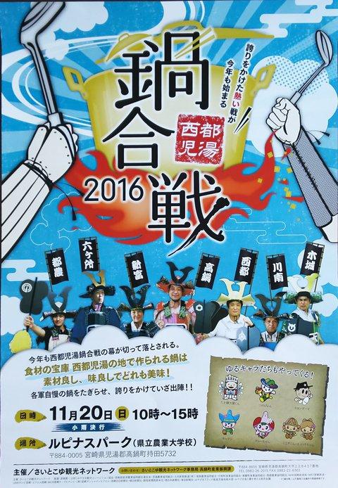 西都児湯鍋合戦2016