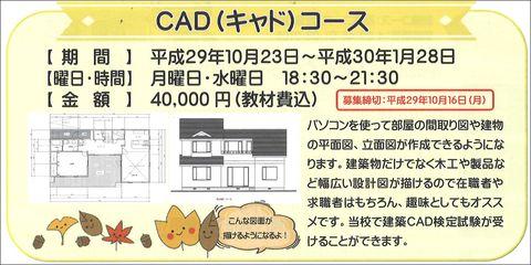 CADコース